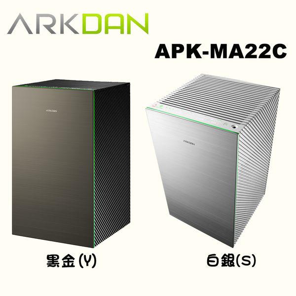 【ARKDAN】時尚家電 日本大師款 24坪空氣清淨機 ARK-MA22C (Y黑金/S白銀)