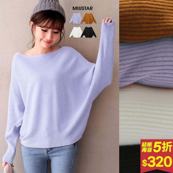 ★秋裝上市★MIUSTAR 舒適親膚飛鼠袖橫坑條針織上衣(共4色)【NF5089RL】預購