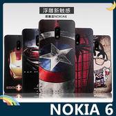 NOKIA 6 卡通浮雕保護套 軟殼 彩繪塗鴉 3D風景 立體超薄0.3mm 矽膠套 手機套 手機殼 諾基亞