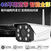 監控攝像頭 4g攝像頭手機遠程無網絡監控器插卡無線流量室外高清家用套裝旋轉 免運 艾維朵