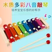 兒童木制八音手敲琴小木琴寶寶音樂樂器玩具【聚可愛】