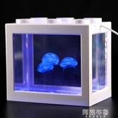 魚缸 水族水母專用缸活物好養學生宿舍桌面小寵物迷你小型懶人觀賞魚缸 MKS阿薩布魯