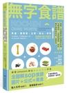 無字食譜:圖解100道簡易又健康的料理,從開胃菜、主菜到甜點、飲料...【城邦讀書花園】
