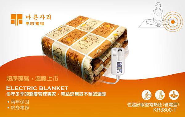 韓國 甲珍 單人/雙人恆溫電熱毯/電毯(雙重斷電保護+可水洗+兩年保固) KR-3800/KH-800-T