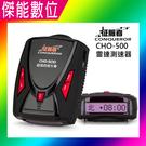 征服者 CHO-500 CHO 500 雷達測速器 行車安全警示器 雷達測速器 流動測速 測速器 K68升級款