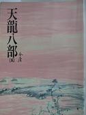 【書寶二手書T7/武俠小說_APW】天龍八部(五)_金庸
