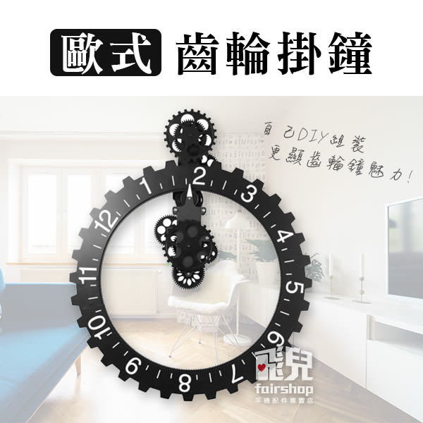 【妃凡】時尚創意鐘!歐式 齒輪掛鐘 創意 DIY 時鐘 齒輪鐘 機械 復古鐘 創意鐘 掛鐘 壁鐘 029