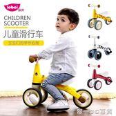 樂貝平衡車寶寶滑行車歡樂的童車滑步車歡樂的溜溜車學步車扭扭車【帝一3C旗艦】YTL