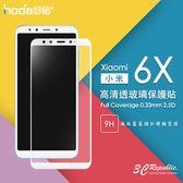 HODA Xiaomi 小米 A2 6X 2.5D 高透光 滿版 0.33mm 疏油疏水 9H 鋼化 玻璃貼 保護貼