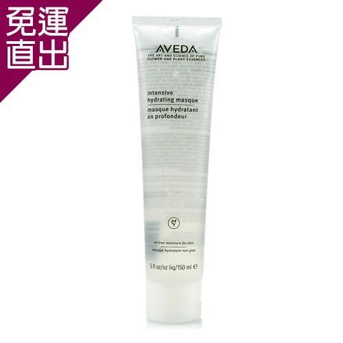 AVEDA 強效保濕面膜(150ml)【免運直出】