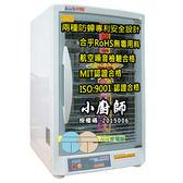 小廚師 奈米光觸媒四層防爆烘碗機 TF-979A/TF-979 免運費 ^^ ~