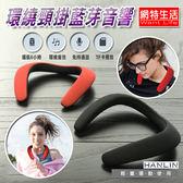 【網特生活】立體環繞頸掛藍芽音響 藍牙耳機 3D立體 音樂 學習 戶外 運動 夜跑 露營 HANLIN-CLB