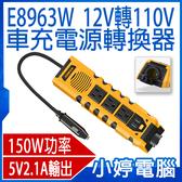 【3期零利率】全新 E8963W 12V轉110V車充電源轉換器 150W功率 5V2.4A 6部裝置輸出