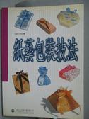 【書寶二手書T7/美工_QIH】紙藝包裝技法_編企部