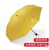 雨傘 全自動雨傘少女心ins折疊晴雨兩用s太陽傘男女防曬防紫外線遮陽傘 晶彩