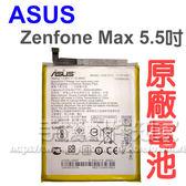 【C11P1609】ASUS 華碩 Zenfone 3 MAX 5.5吋 ZC553KL X00DDA 商檢合格 原廠電池/原電/原裝電池