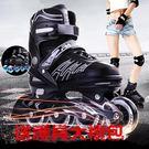 兒童全套裝男女初學者滑鞋直排輪閃光可調 YDL