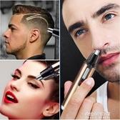 鼻毛修剪器充電式剃鼻毛剪刀男士電動刮鼻毛器 朵拉朵