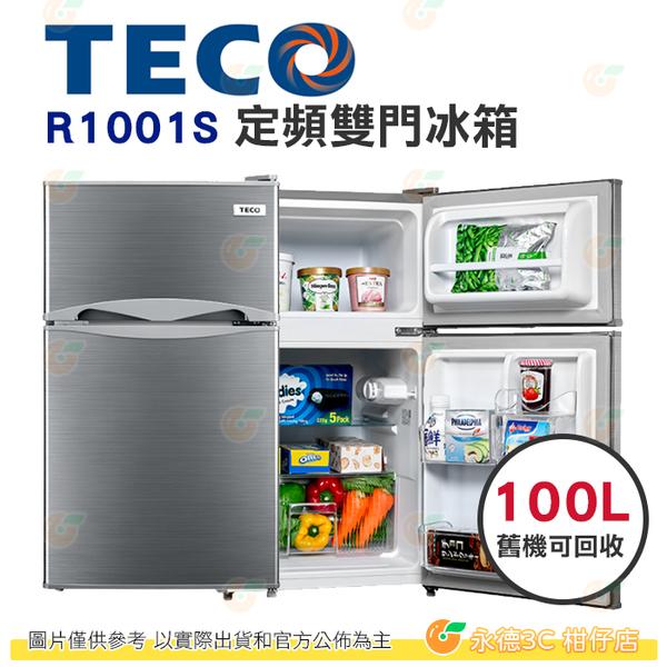 含拆箱定位+舊機回收 東元 TECO R1001S 定頻 雙門 冰箱 100L 公司貨貨 能源效率1級 小鮮綠 節能冰箱