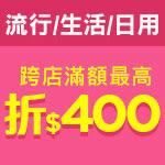 新生活三部曲 流行生活/日用品 跨店消費滿1500折200/滿2500折400
