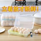 雞蛋盒 廚房15格放雞蛋的收納盒冰箱用雞蛋保鮮盒多層雞蛋盒塑料裝雞蛋托T