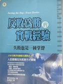 【書寶二手書T5/財經企管_AL1】反敗為勝的實戰經驗_徐華英, 田村洋太郎
