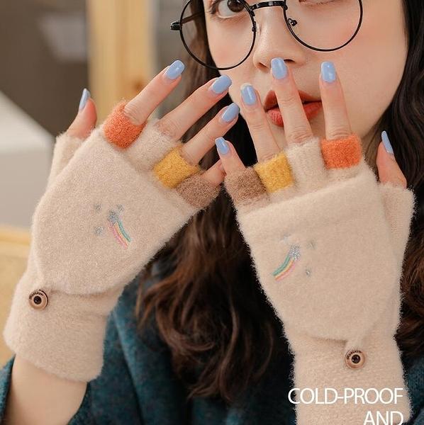 手套 韓版手套冬天女生可愛露指毛線加厚保暖防寒學生半指手套翻蓋兩用【快速出貨好康8折】