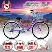 《飛馬》24吋百合淑女車-紫/白(524-07 -1)