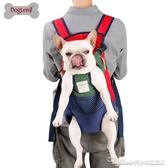 (免運)寵物網紅外出雙肩背包旅行胸前後背包便攜泰迪法斗小狗包貓咪包包
