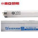 【東亞照明】36W 4呎 T8省電型燈管 FL40D/36(晝光25入)[傳統燈管已停產,庫存即將售完]