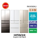 HITACHI日立 日製 569L 魔術溫控六門冰箱 RKW580KJ 含基本安裝 公司貨