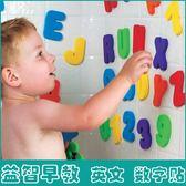 寶寶洗澡玩具兒童益智早教戲水玩具36片英文數字貼認知漂浮幼兒園 全館87折