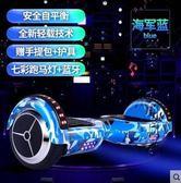智慧雙輪平衡車