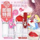 (即期商品)韓國 BEYOND x ALICE 愛麗絲漾夏雙色綻放唇膏 3.5g