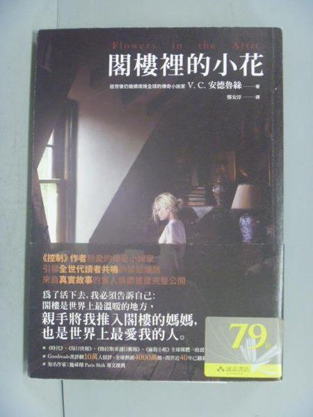 【書寶二手書T4/翻譯小說_LEW】閣樓裡的小花_V. C.安德魯絲