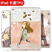 保護套 迷你mini蘋果ipad mini2保護1外殼套子a1432平板硅膠a1489軟 【創時代3C館】