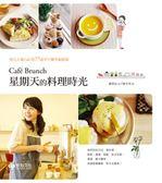 (二手書)Cafe Brunch 星期天的料理時光:來自人氣Cafe的77道早午餐幸福提案