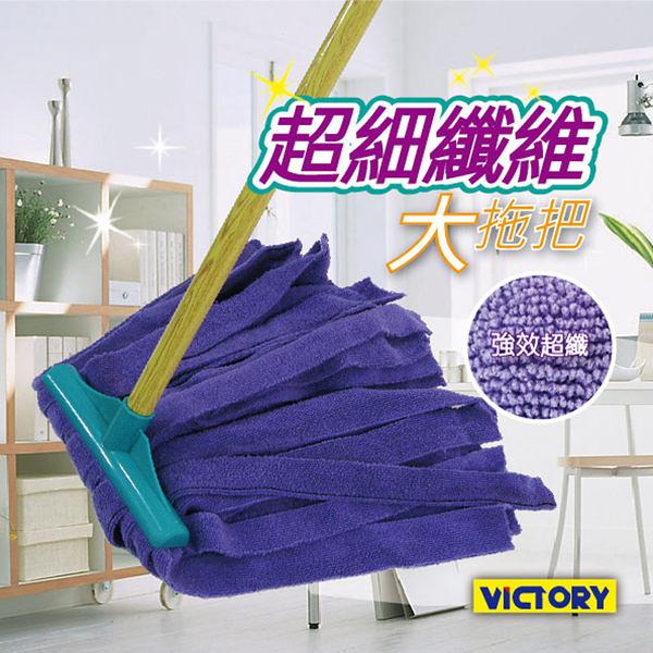 【VICTORY】一級棒超細纖維大拖把#1025029 台製拖把 超強吸水 去汙 除塵拖把