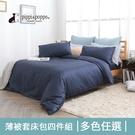 pippi poppo 美國棉素色 四件式薄被套床包組 簡約平口枕(加大6尺)