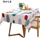 桌布 桌布防水防油防燙免洗餐桌布ins棉麻布藝風格小清新歐式pvc茶幾布 全館免運