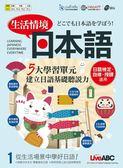 生活情境日本語(1)
