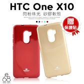 贈貼 MERCURY 矽膠軟殼 HTC One X10 5.5吋 手機殼 保護殼 閃粉 馬卡龍 韓國 經典