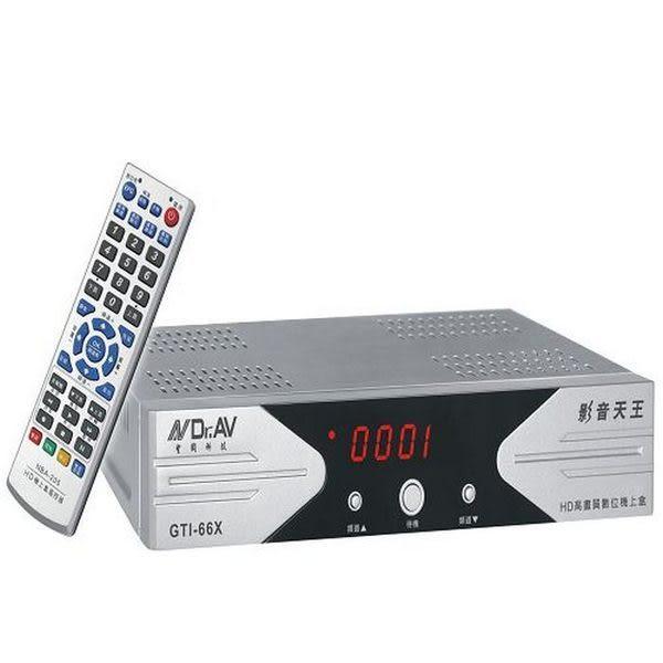 高畫質數位電視機上盒  GTI-66X