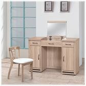 【水晶晶家具/傢俱首選】HT1611-7 米娜3.5尺全木心板掀鏡(含椅)