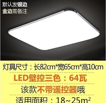 現貨-LED燈 超薄LED吸頂燈客廳燈具長方形臥室餐廳陽台創意現代簡約辦公室燈全館 艾維朵3/7