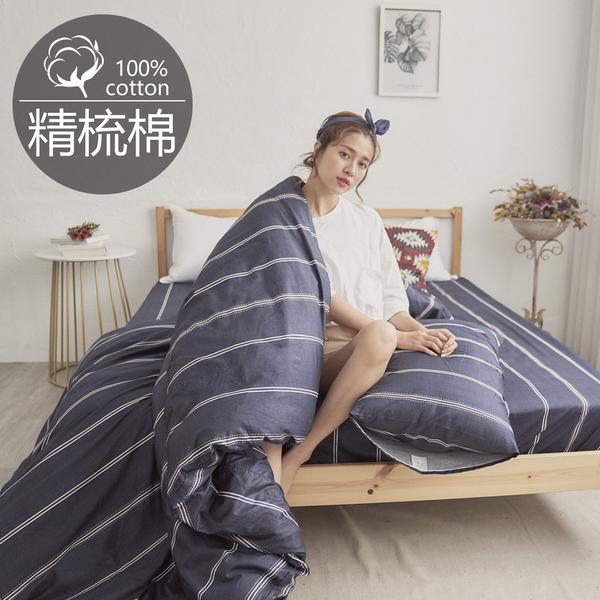 #TB501#活性印染精梳純棉4.5*6.5尺單人被套(135*195公分)*台灣製
