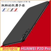 磨砂硬殼 華為 HUAWEI P20 Pro 手機殼 超薄 全包邊 nova 3e 手機套 輕薄 磨砂殼 P20 保護殼 防指紋