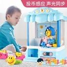 兒童迷你抓娃娃機玩具小型夾公仔機投幣男女扭蛋游戲機【淘嘟嘟】