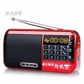 收音機手提音響韓版 F3收音機老年老人新款迷你小音響插卡小音箱便攜式播放【麥田家居】