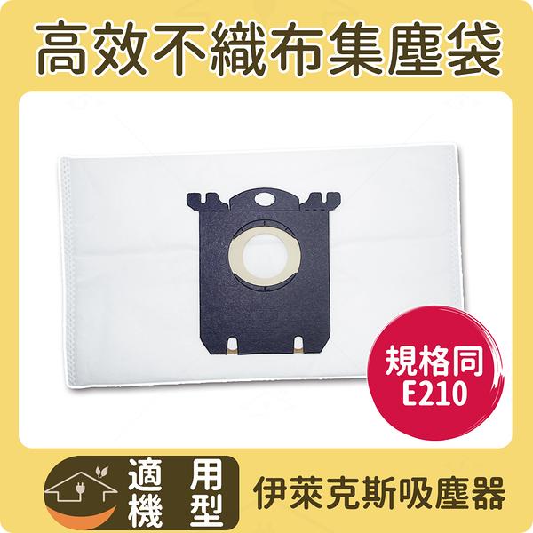 滿千免運 適用伊萊克斯吸塵器集塵袋 規格同E210 適用機種Z8871/ZUO9927 (一入)